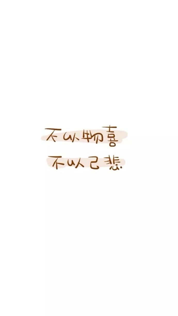 简单明了的一句话手机壁纸