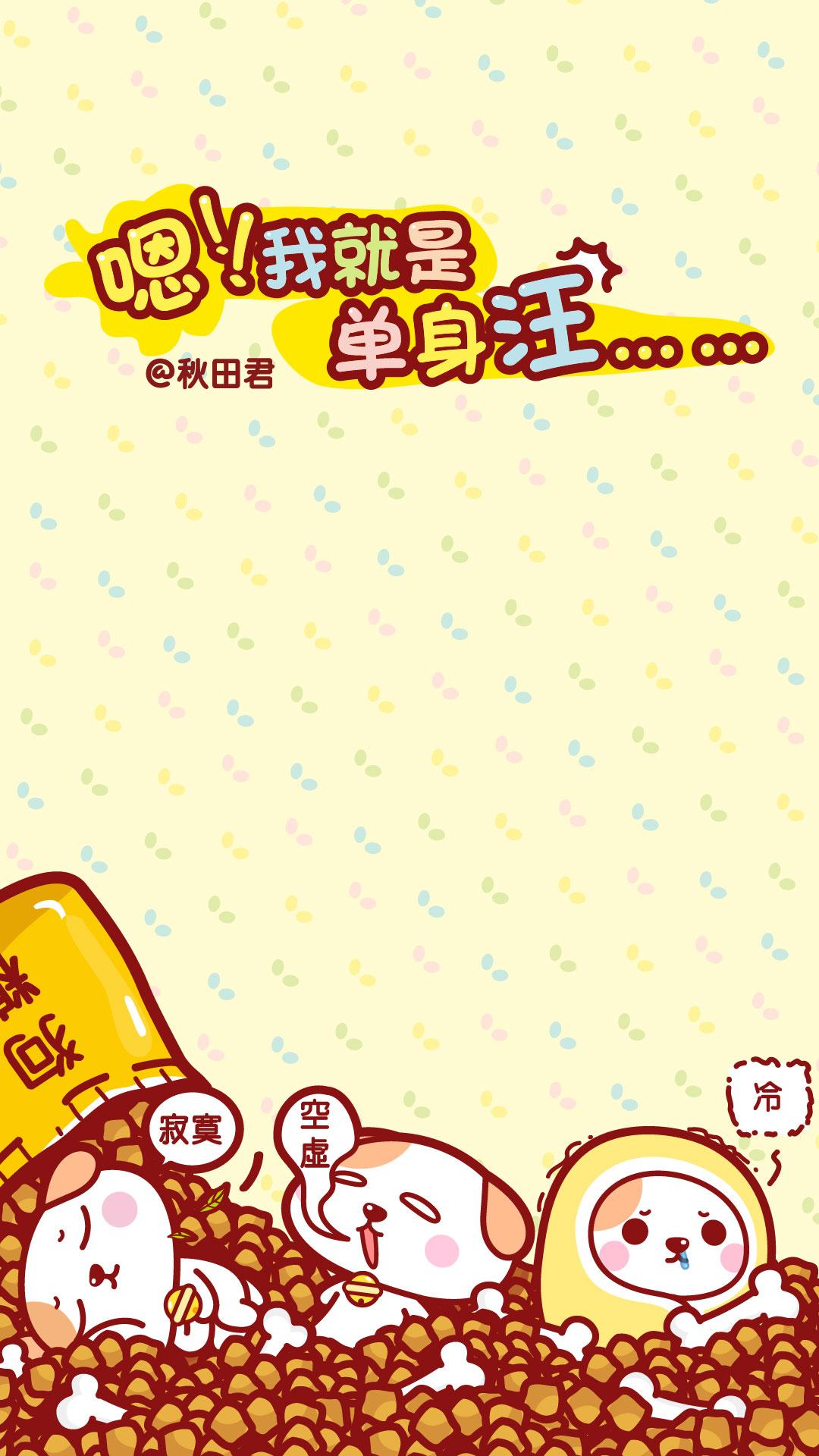秋田君单身汪手机壁纸