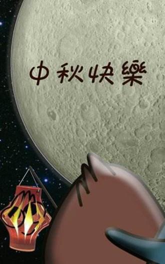 815中秋节手机壁纸