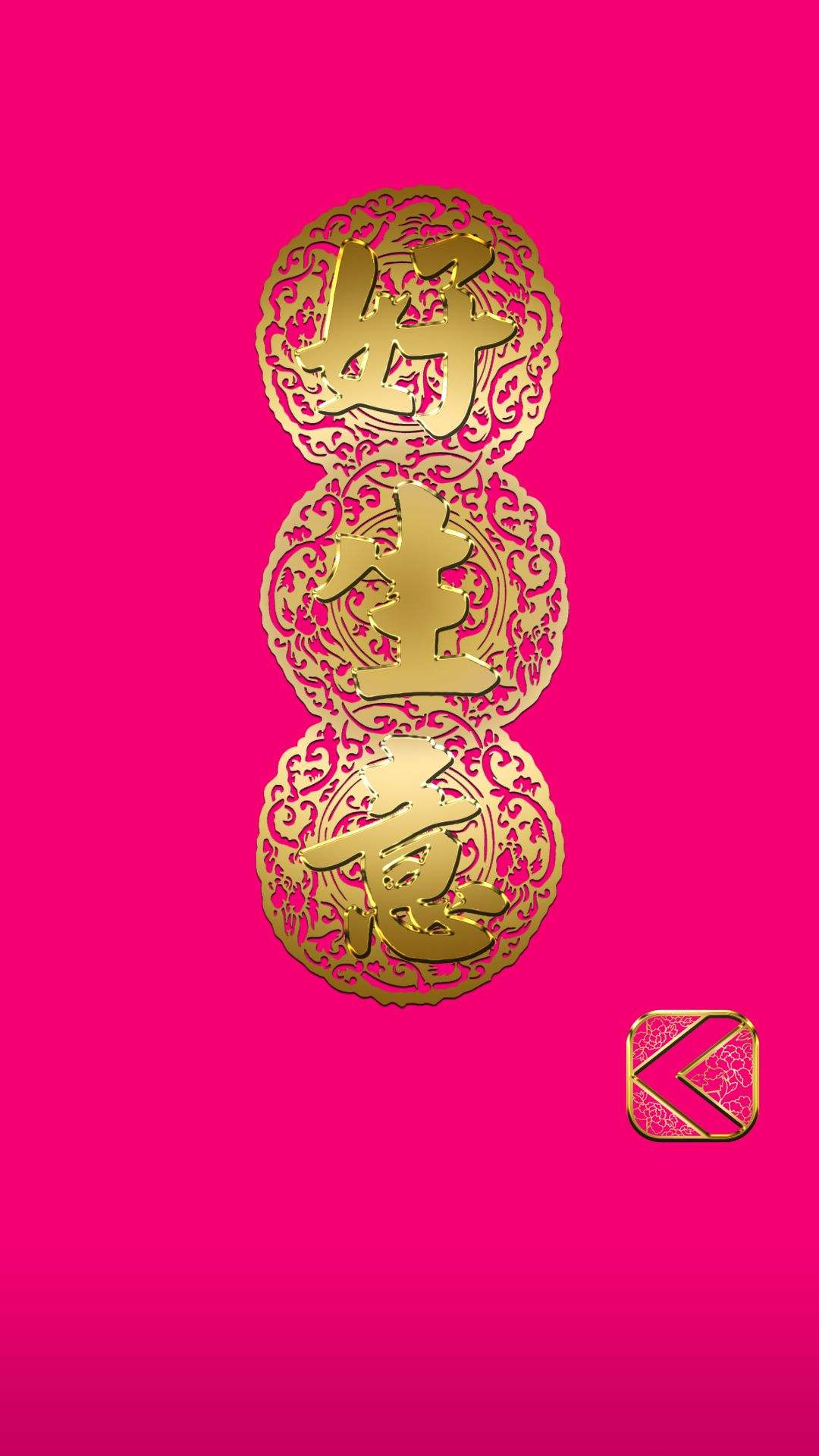 中国农历新年手机壁纸