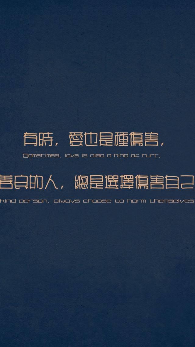 漂亮的简洁创意文字手机壁纸