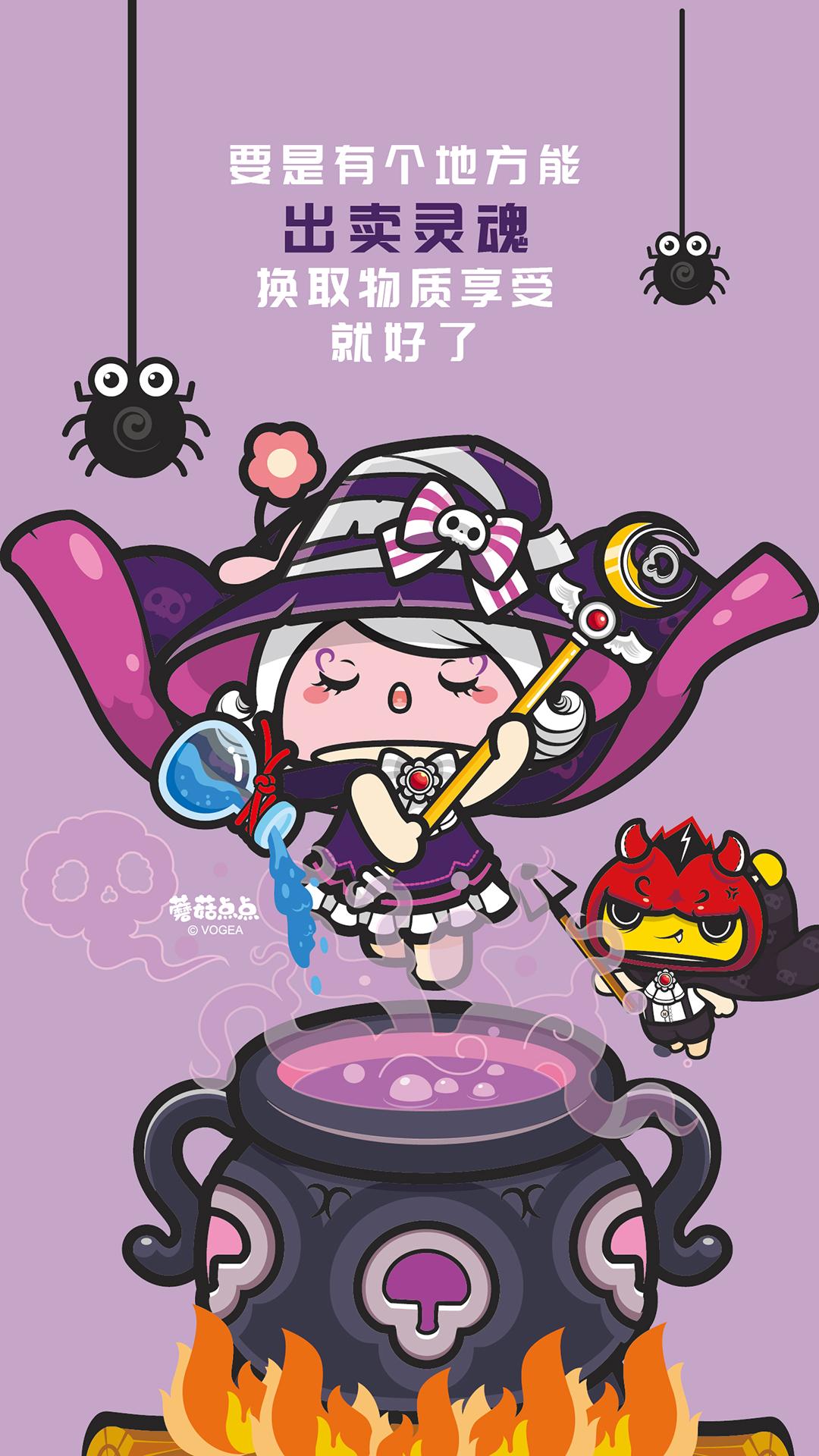 蘑菇点点暗黑童话风格手机壁纸