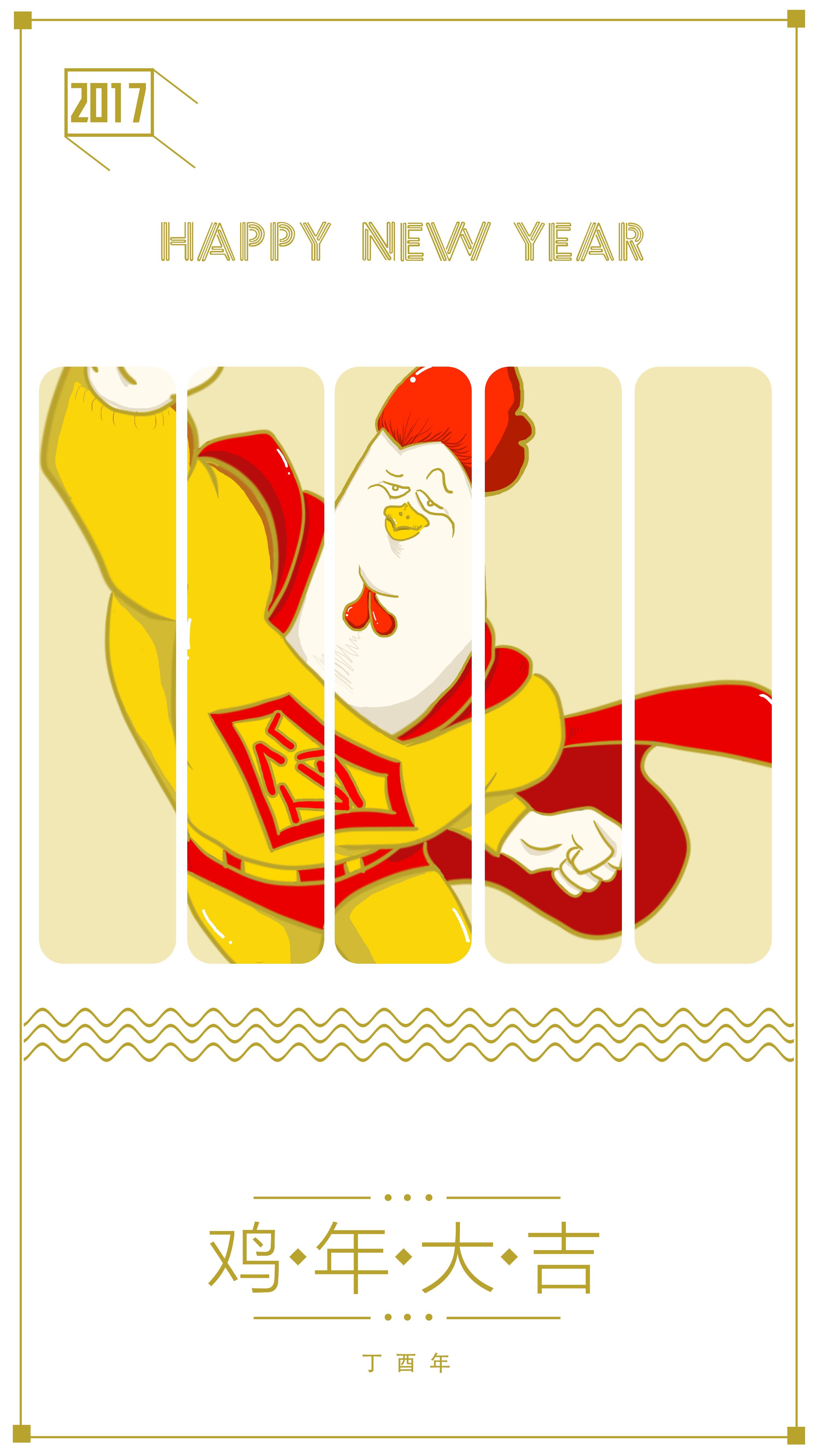 冷面侠鸡年手绘风手机壁纸