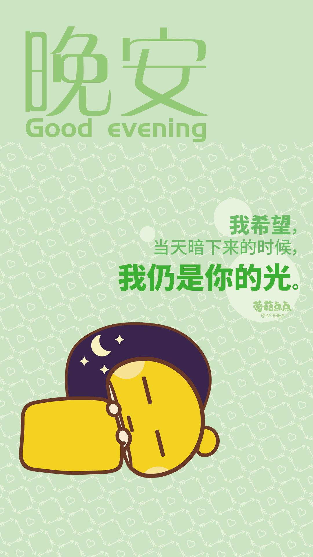 蘑菇点点情侣晚安主题手机壁纸