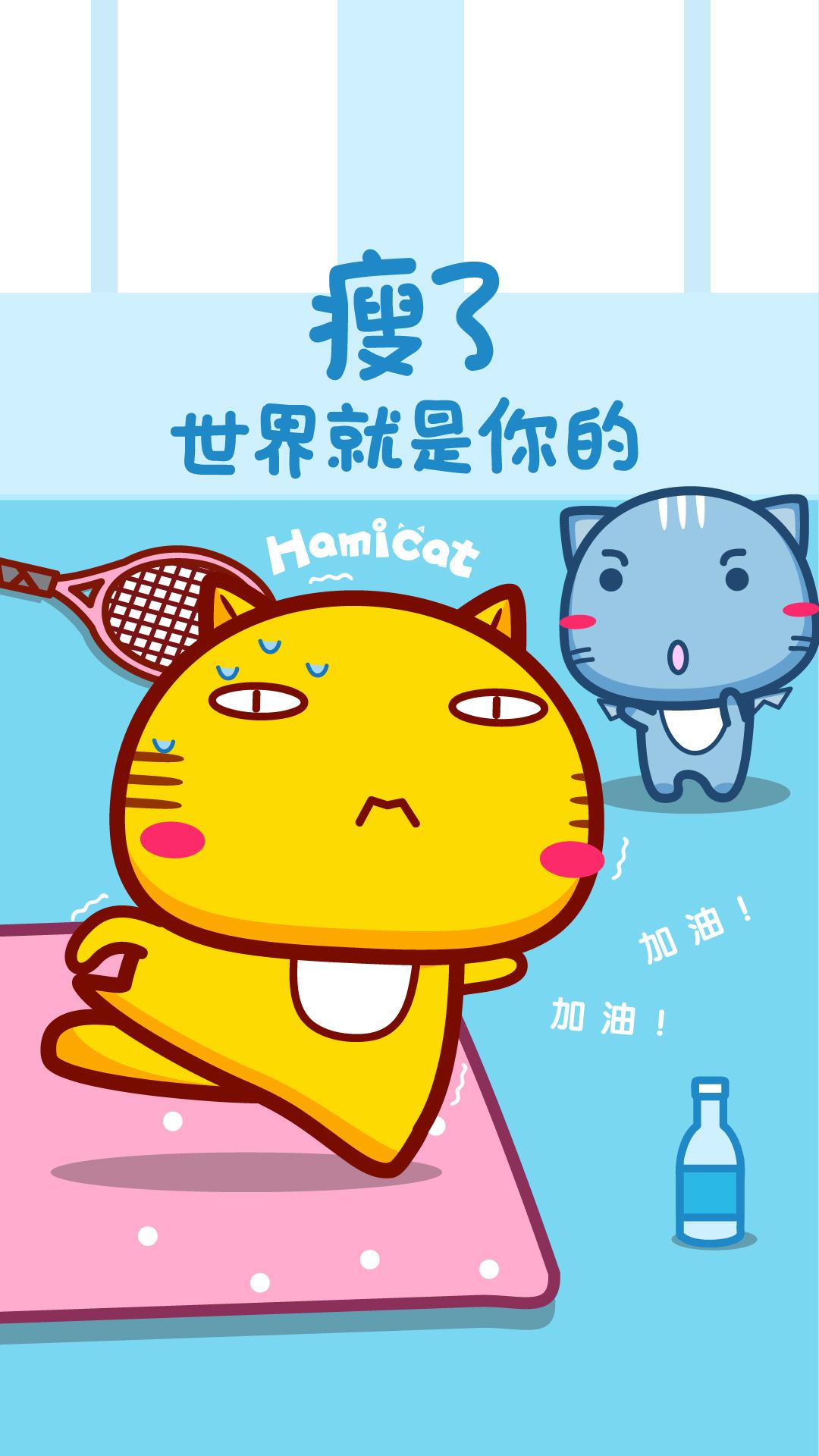 大爱哈咪猫减肥励志手机壁纸