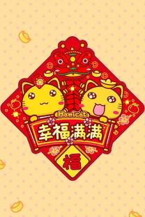 哈咪猫2017春节手机壁纸