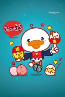 鸭嘴兽男孩春节壁纸