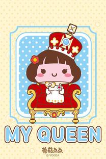 蘑菇点点女王节