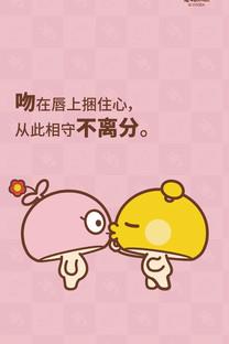 蘑菇点点情侣接吻系列