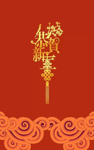 农历新年手机壁纸