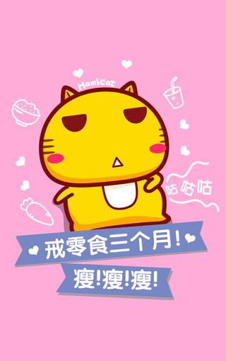 哈咪猫减肥励志手机壁纸