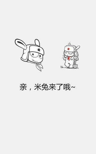小米米兔手机壁纸