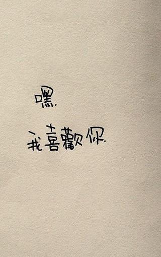 简约文字控手机壁纸